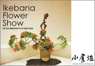 小原流生け花 「春の花展」