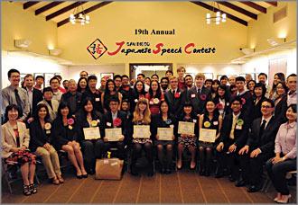 第20回サンディエゴ地区日本語スピーチコンテスト
